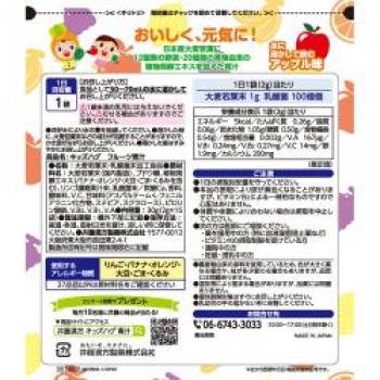 ITOH Kids hug Fruit Green juice, Фруктовый аодзиру для детей на 15 дней