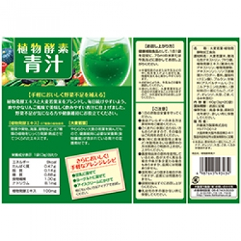 ITOH Plant Enzyme Green juice, Аодзиру со вкусом яблока на 20 дней