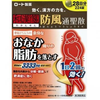 ROHTO Bofutsushyosan, Бофусан (Бофутсущёсан) для похудения на 28 дней