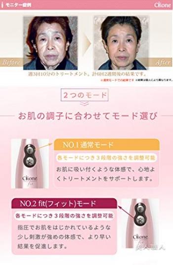 Clione Fit, Японский миниатюрный профессиональный аппарат мезотерапии и электропорации 5 в 1