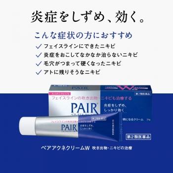 LION Pair Acne Cream W, Крем для проблемной кожи 24 грамма