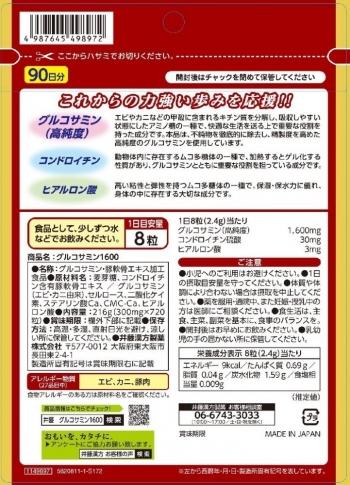 ITOH Glucosamine 1600, Глюкозамин 1600 мг, Хондроитин на 90 дней