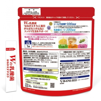 ITOH W Lactic Acid Bacteria, Лактобактерии Lactobacillus EC-12 10 миллиардов единиц на 20 дней