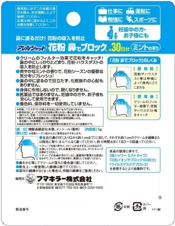Мазь для защиты от вирусов и аллергенов, 5гр