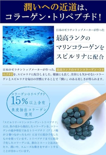 Algae Spirulina + Marine collagen + Tripeptide, Спирулина с морским коллагеном и трипептидом на 20 дней