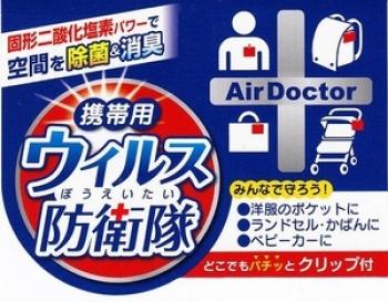 Air DOCTOR, Детский портативный блокатор вирусов и аллергенов