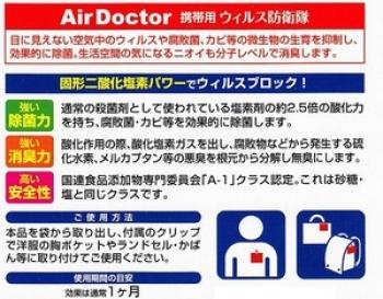 Air DOCTOR, Детский портативный блокатор вирусов и аллергенов (голубой автобус)