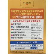ROHTO 40 Gold Cool, Глазные капли против возрастных изменений, освежающие 20 мл
