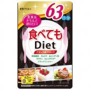 ITOH DIET, Блокатор калорий с хитозаном и чёрным имбирём на 63 дня