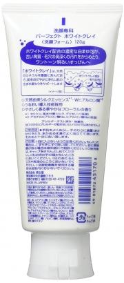 SHISEIDO Hada Senka Perfect White Clay, Пенка для очищения лица с белой глиной 120 гр