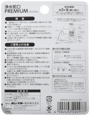 Bonsuta AQUA Filter Premium, Фильтр для воды Премиум