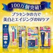 Meishoku Medicated Placenta Whitening Eye Cream, Отбеливающий крем для кожи вокруг глаз с экстрактом плаценты 30 гр