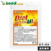 Seedcoms Diet Mix, Диета Капсаицин