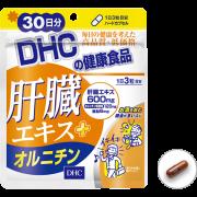 DHC Liver extract + Ornithine, Здоровая печень (экстракт печени + орнитин) на 30 дней