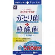 Wellness Gasseri bacteria + Butyric acid bacteria,  Гассери бактерии + маслянокислые бактерии на 30 дней