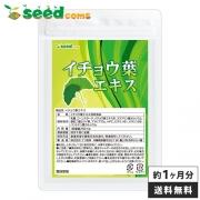 Seedcoms Ginkgo Biloba extract, Экстракт листьев Гинкго билоба
