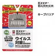 Keep Barrier, Блокатор вирусов